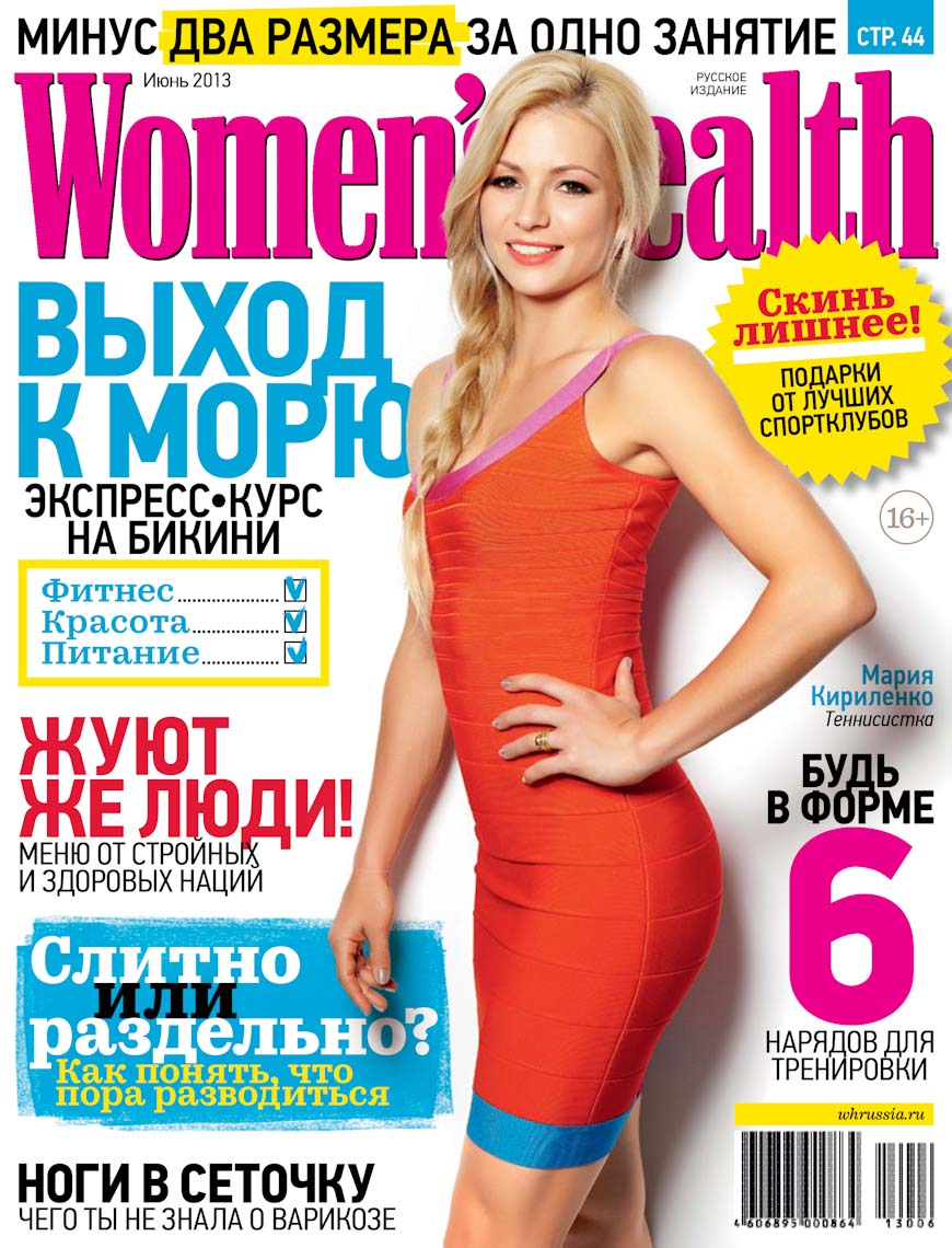 WH june_cover3